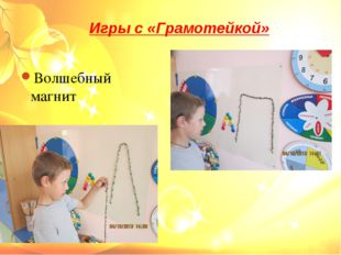 Игры с «Грамотейкой» Волшебный магнит