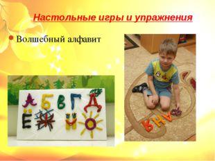 Настольные игры и упражнения Волшебный алфавит