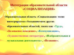 Интеграция образовательной области «СОЦИАЛИЗАЦИЯ» Образовательная область «Со