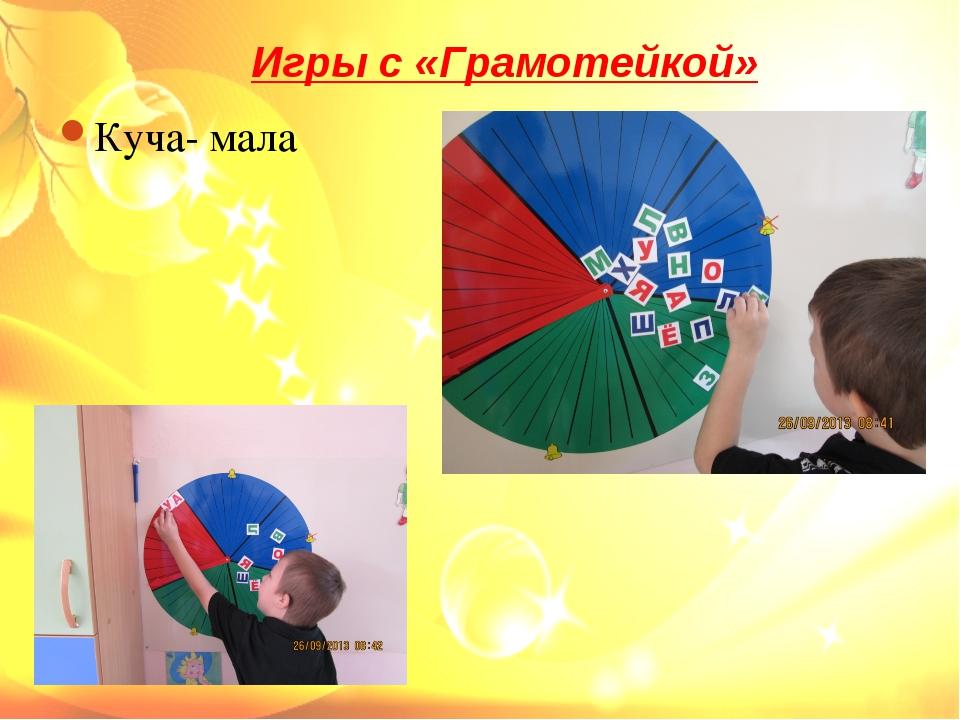 Игры с «Грамотейкой» Куча- мала