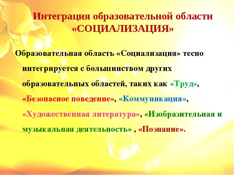 Интеграция образовательной области «СОЦИАЛИЗАЦИЯ» Образовательная область «Со...