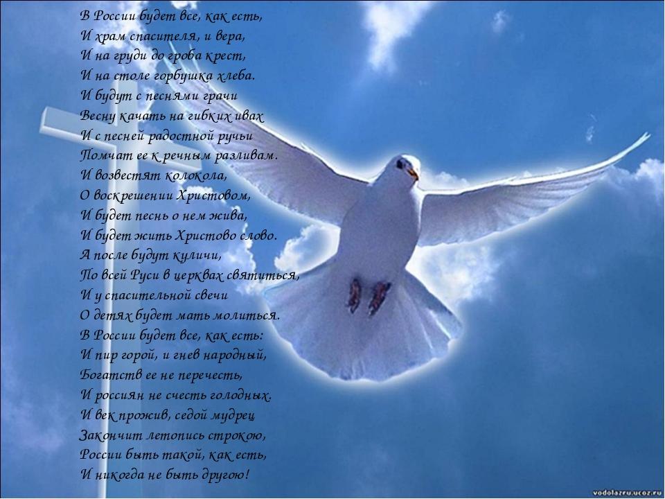 В России будет все, как есть, И храм спасителя, и вера, И на груди до гроба к...