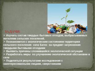 ЗАДАЧИ: Изучить состав твердых бытовых отходов, выбрасываемых жителями сельс