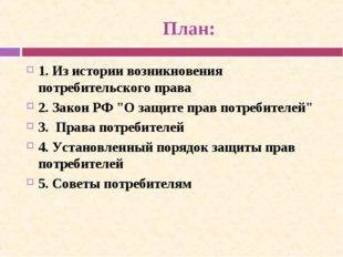 """План: 1. Из истории возникновения потребительского права 2. Закон РФ """"О защи"""