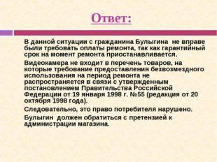 Ответ: В данной ситуации с гражданина Булыгина не вправе были требовать опла