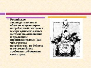 Российское законодательство в области защиты прав потребителей считается в ми