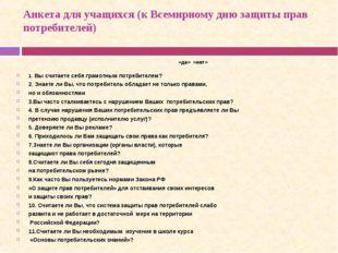 Анкета для учащихся (к Всемирному дню защиты прав потребителей)  «да» «