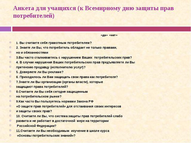 Анкета для учащихся (к Всемирному дню защиты прав потребителей)  «да» «...
