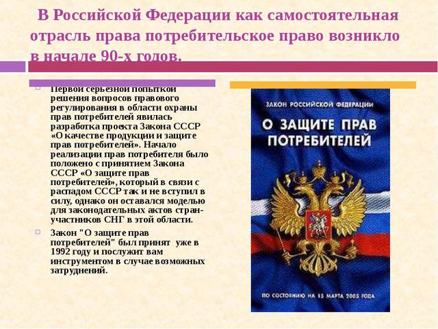 В Российской Федерации как самостоятельная отрасль права потребительское пра...