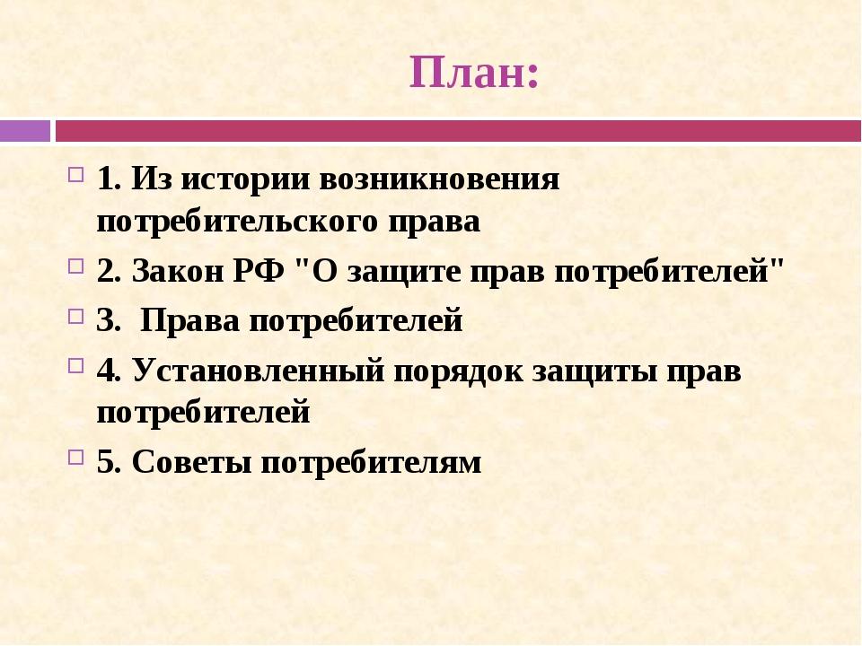 """План: 1. Из истории возникновения потребительского права 2. Закон РФ """"О защи..."""