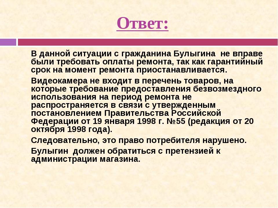 Ответ: В данной ситуации с гражданина Булыгина не вправе были требовать опла...