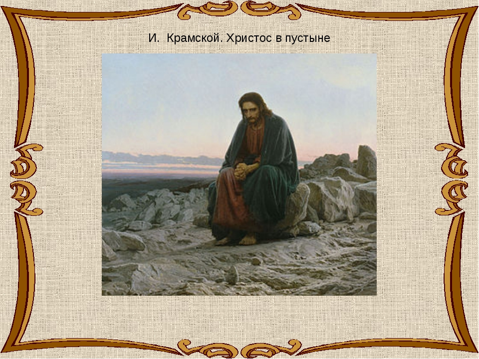 И. Крамской. Христос в пустыне