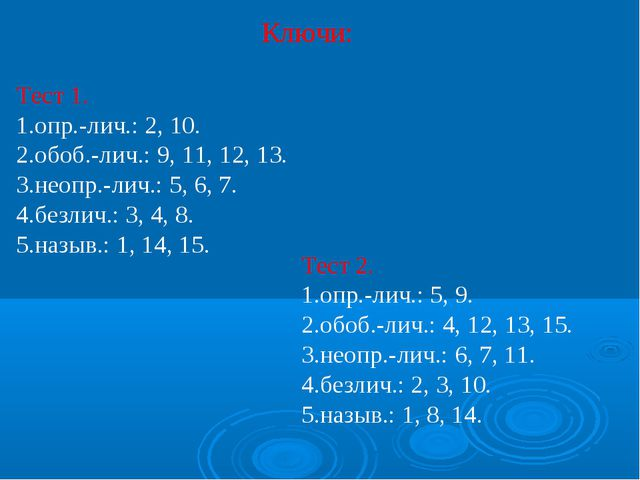 Ключи: Тест 1. 1.опр.-лич.: 2, 10. 2.обоб.-лич.: 9, 11, 12, 13. 3.неопр.-лич....