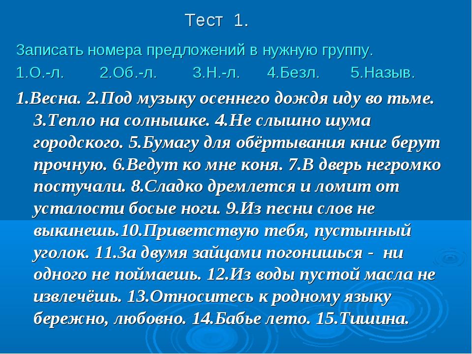 Тест 1. Записать номера предложений в нужную группу. 1.О.-л. 2.Об.-л. 3.Н.-л....