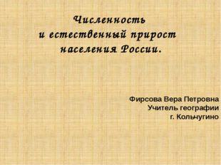 Фирсова Вера Петровна Учитель географии г. Кольчугино Численность и естестве