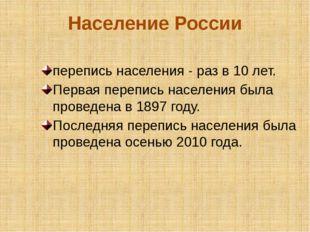 Население России перепись населения - раз в 10 лет. Первая перепись населения
