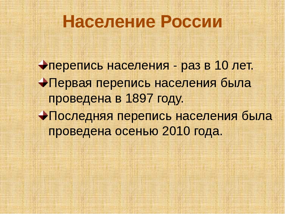 Население России перепись населения - раз в 10 лет. Первая перепись населения...