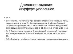 Домашнее задание: Дифферецированное № 1. Биссектрисы углов C и D при боковой