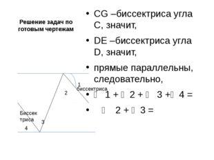 Решение задач по готовым чертежам CG –биссектриса угла С, значит, DЕ –биссект