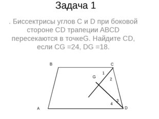 Задача 1 . Биссектрисы углов C и D при боковой стороне CD трапеции ABCD перес