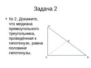 Задача 2 № 2. Докажите, что медиана прямоугольного треугольника, проведённая