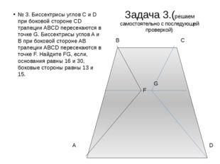 Задача 3.(решаем самостоятельно с последующей проверкой) № 3. Биссектрисы угл