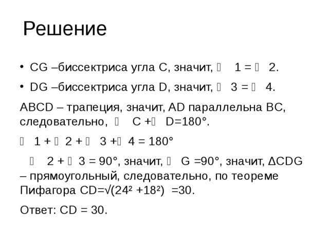 Решение CG –биссектриса угла С, значит, ∠ 1 = ∠ 2. DG –биссектриса угла D, зн...