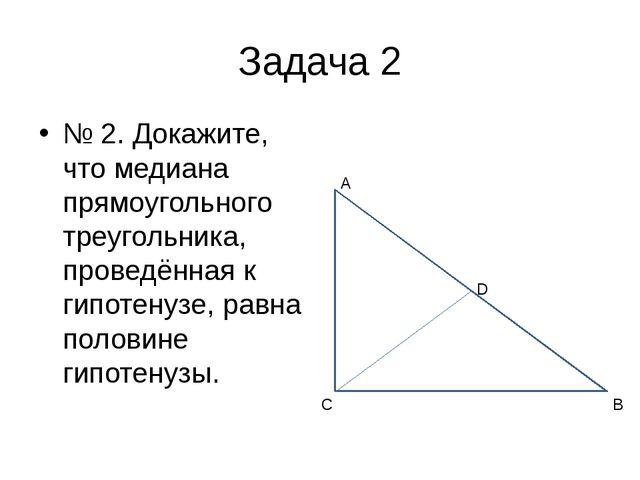 Задача 2 № 2. Докажите, что медиана прямоугольного треугольника, проведённая...