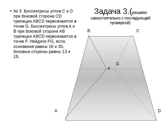 Задача 3.(решаем самостоятельно с последующей проверкой) № 3. Биссектрисы угл...