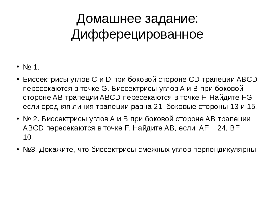 Домашнее задание: Дифферецированное № 1. Биссектрисы углов C и D при боковой...