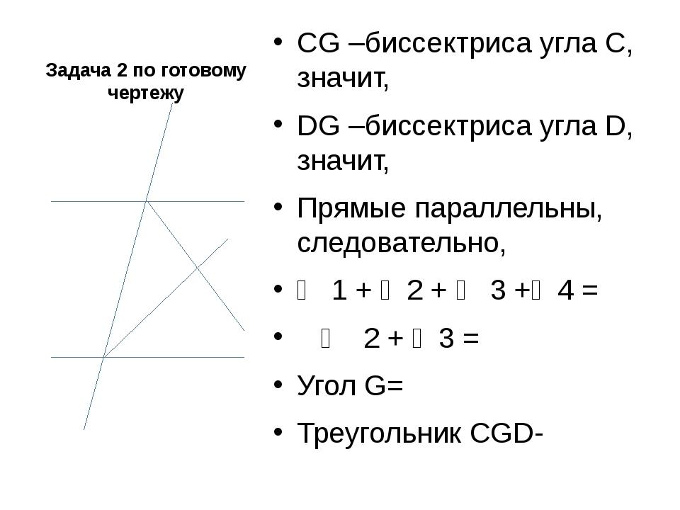 Задача 2 по готовому чертежу CG –биссектриса угла С, значит, DG –биссектриса...