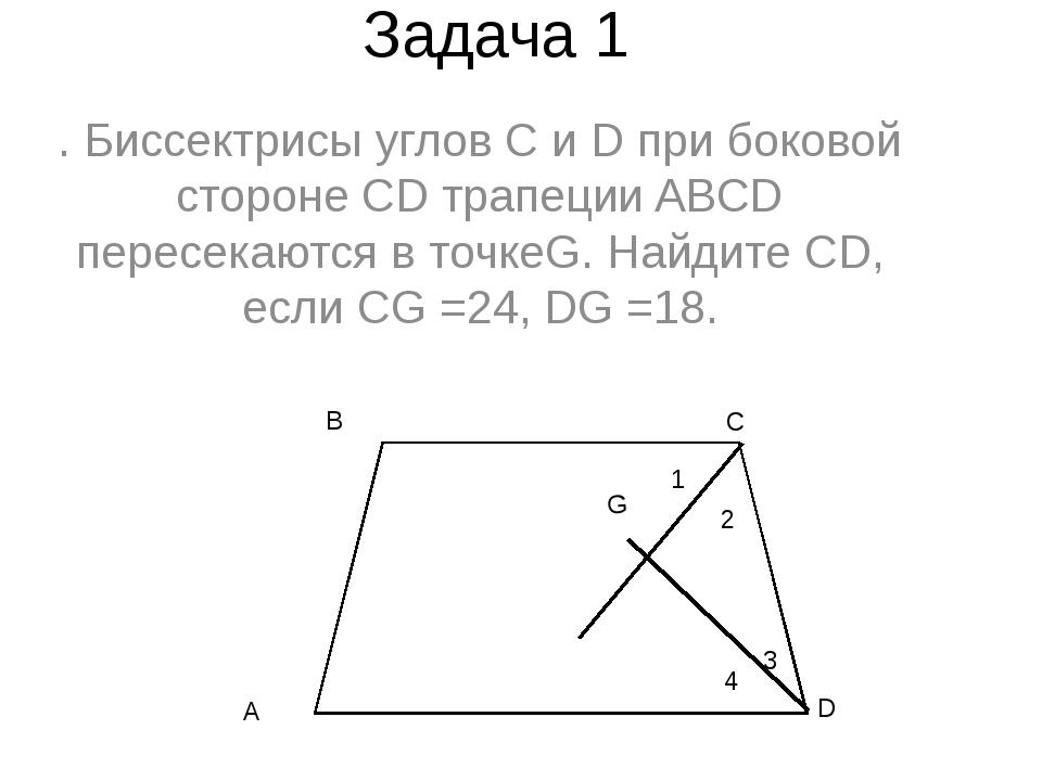 Задача 1 . Биссектрисы углов C и D при боковой стороне CD трапеции ABCD перес...