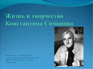 Выполнила: Акылбекова Г.А. учитель русского языка и литературы МБОУ  города М