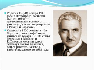 Родился 15 (28) ноября 1915 года в Петрограде, воспитан был отчимом — препода