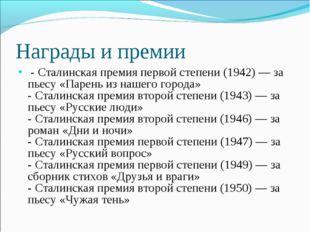 Награды и премии - Сталинская премия первой степени (1942) — за пьесу «Парен
