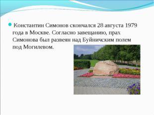 Константин Симонов скончался 28 августа 1979 года в Москве. Согласно завещани