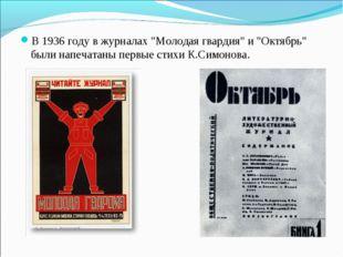 """В 1936 году в журналах """"Молодая гвардия"""" и """"Октябрь"""" были напечатаны первые с"""