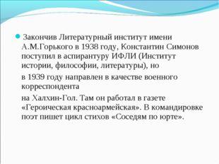 Закончив Литературный институт имени А.М.Горького в 1938 году, Константин Сим