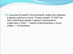 """С началом Великой Отечественной войны был призван в армию, работал в газете """""""
