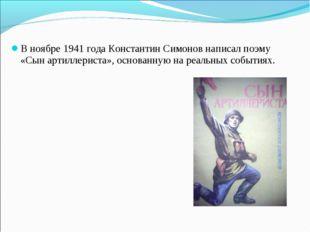 В ноябре 1941 года Константин Симонов написал поэму «Сын артиллериста», основ