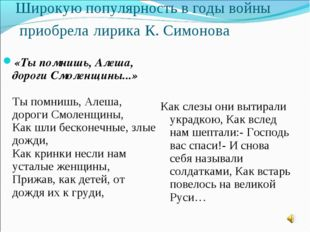 Широкую популярность в годы войны приобрела лирика К. Симонова «Ты помнишь, А