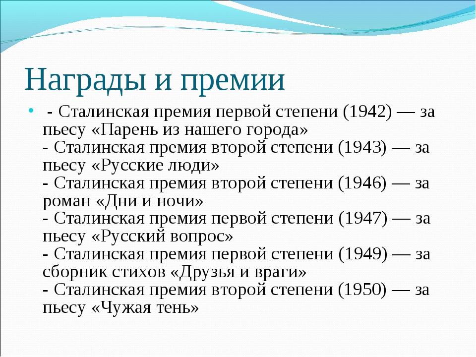 Награды и премии - Сталинская премия первой степени (1942) — за пьесу «Парен...