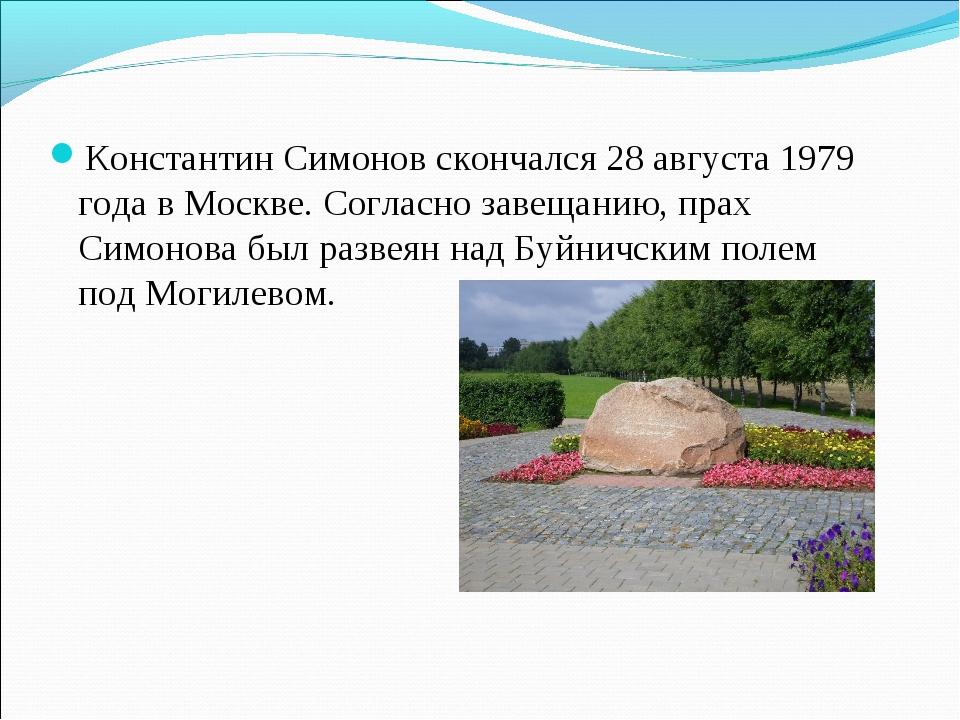 Константин Симонов скончался 28 августа 1979 года в Москве. Согласно завещани...