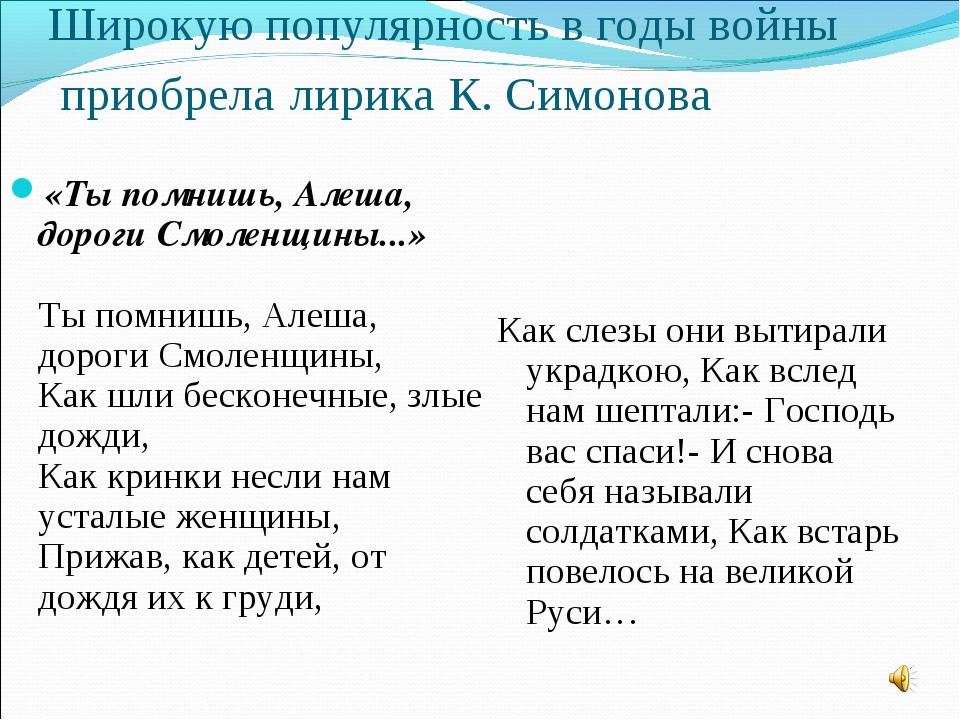 Широкую популярность в годы войны приобрела лирика К. Симонова «Ты помнишь, А...