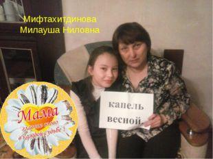 Мифтахитдинова Милауша Ниловна