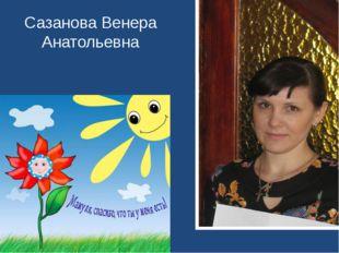 Сазанова Венера Анатольевна