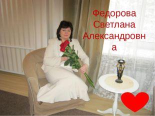 Федорова Светлана Александровна