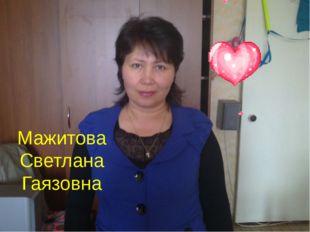 Мажитова Светлана Гаязовна
