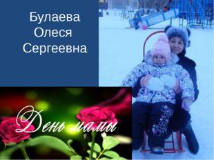 Булаева Олеся Сергеевна