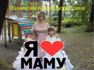 Яшникова Алёна Борисовна
